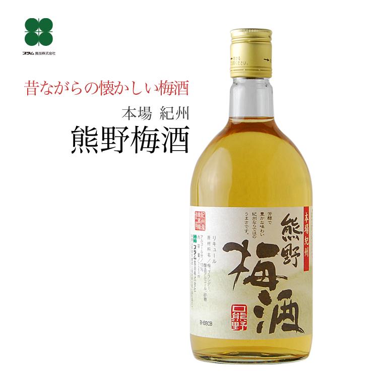 しっかりお酒を感じる事のできる梅酒 これが昔ながらの梅酒らしい梅酒 アルコール度数13% 梅酒 熊野梅酒 プレゼントに ギフト 評価 720ml 紀州南高梅の梅酒 クリアランスsale!期間限定!