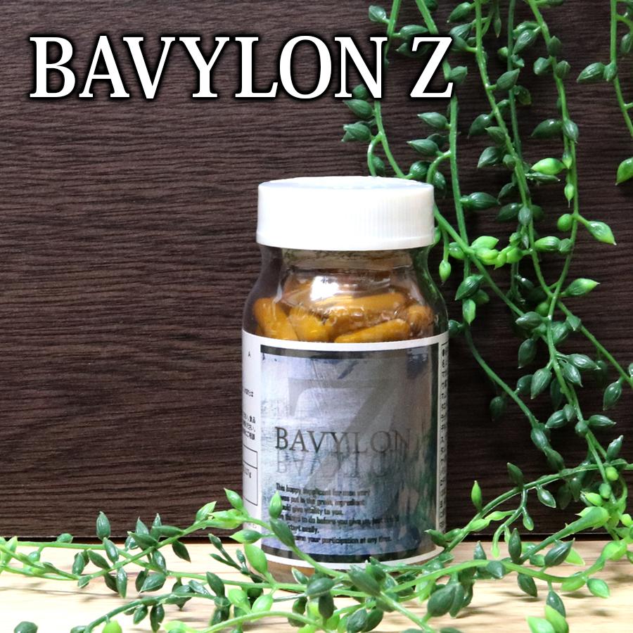 BAVYLON Z(バビロンZ)[マムシ/シトルリン/アルギニン/マカ/オットセイ/馬睾丸/トンカットアリ/高麗ニンジン/男性/サプリメント/活力 /自信/サポート]