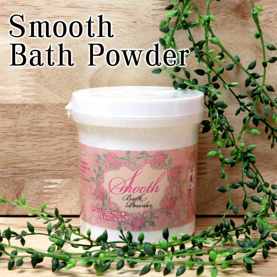 5種類の美容 保湿成分でしっとりうるつる肌 SMOOTH BATH POWDER スムースバスパウダー 入浴剤 スキンケア 乳白 マーケティング お風呂 ホワイトフローラル パパイン酵素 保湿 商品 ヒアルロン酸 コラーゲン