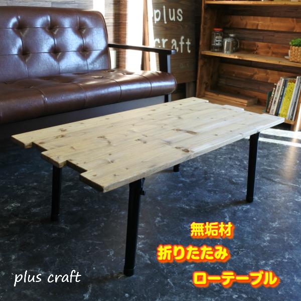 無垢材 ギザギザ折りたたみローテーブル