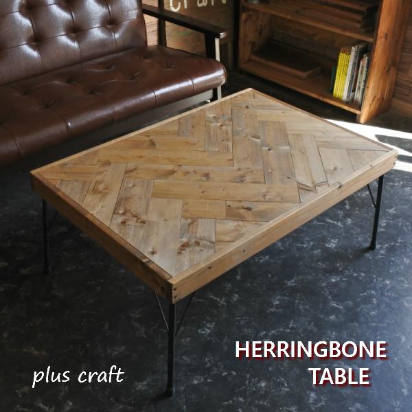 無垢材 ヘリンボーン テーブル ローテーブル 幅90cm アイアン 鉄脚 北欧 ヴィンテージ おしゃれ カフェ オーダーメイド ハンドメイド
