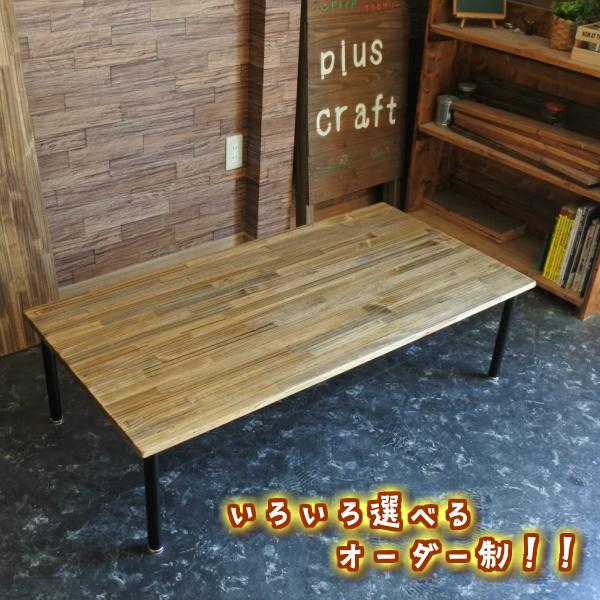 天然木 ローテーブル 幅110cm 幅120cm アイアン オーダーメイド テーブル 北欧 おしゃれ 木製 無垢 パイン カフェ ハンドメイド