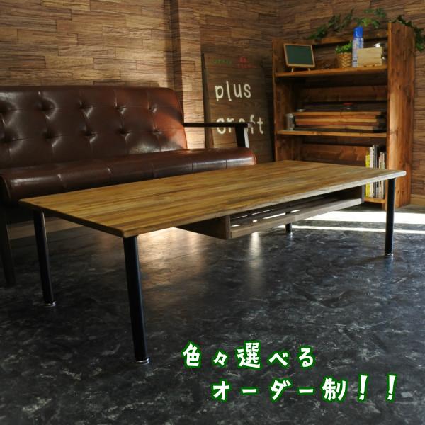 天然木 110cm×50cm~ 棚付きシンプルローテーブルアイアン脚