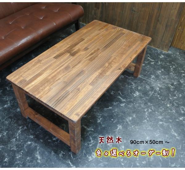 天然木 ローテーブル 引き出し付き 幅90cm オーダーメイド テーブル 北欧 おしゃれ 木製 無垢 パイン カフェ ハンドメイド