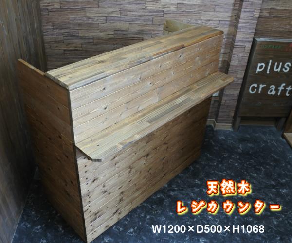 天然木レジカウンター
