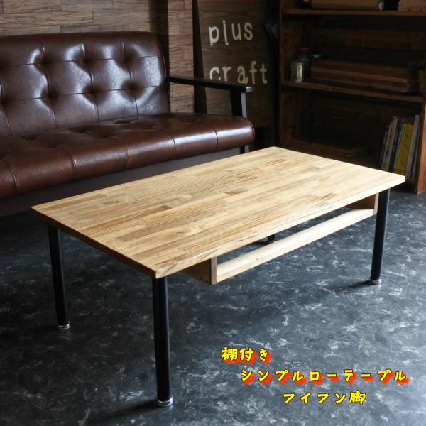 天然木 90cm×50cm 棚付きシンプルローテーブルアイアン脚