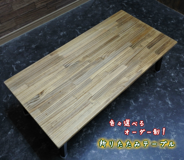 天然木 90cm×45cm~ 折りたたみカフェ風シンプルローテーブルアイアン脚