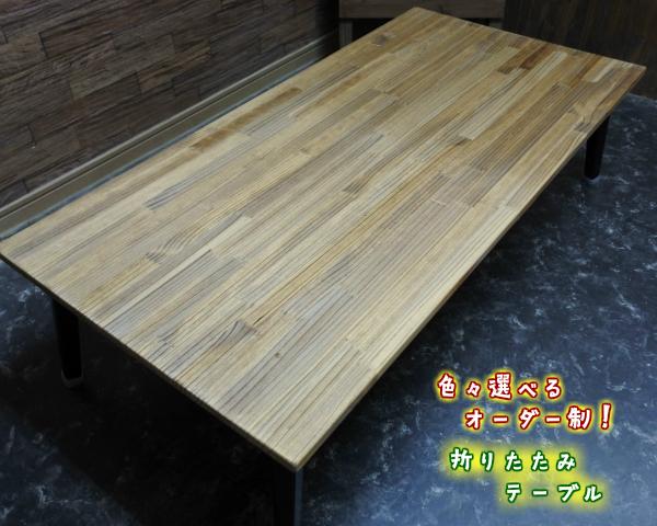 天然木 110cm×50cm~ 折りたたみシンプルローテーブル アイアン脚