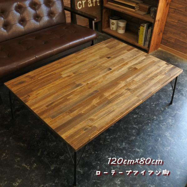 天然木 120cm×80cm 鉄脚 ローテーブル
