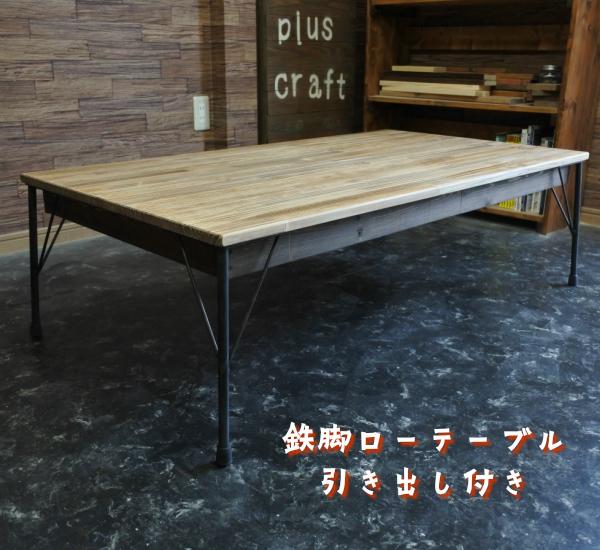 天然木 引き出し付き 鉄脚 ローテーブル
