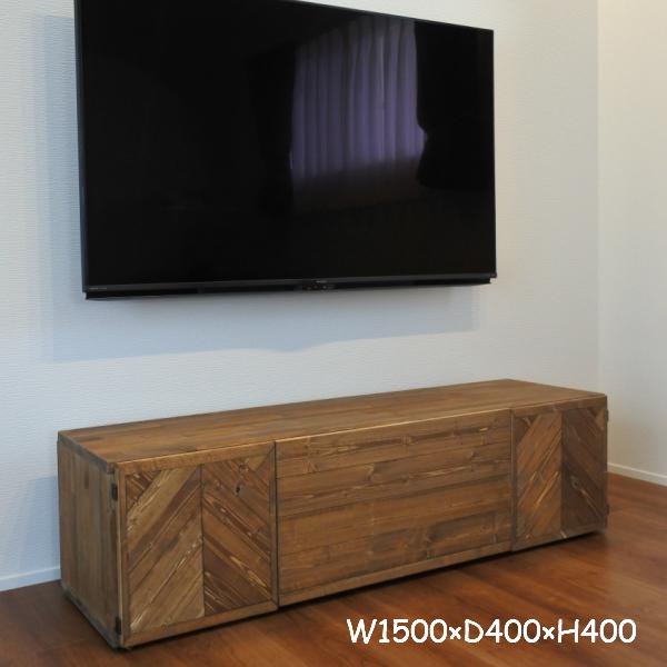無垢材 テレビボード テレビ台 幅150cm ローボード オーダーメイド 北欧 ヴィンテージ 完成品 ヘリンボーン おしゃれ ハンドメイド ブラウン