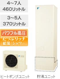 ダイキン(DAIKIN)エコキュート 【EQ37SFV】 Mシリーズ フルオートタイプ角型 370L パワフル高圧 たっぷリッチ給湯/シャワー