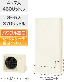 ダイキン(DAIKIN)エコキュート 【EQ37RFTV】 Sシリーズ フルオートタイプ 370L 角型(パワフル高圧給湯300kPa)