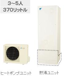 ダイキン(DAIKIN)エコキュート 【EQN37RV】 Sシリーズ給湯専用らくタイプ 460L パワフル高圧 たっぷリッチ給湯/シャワ 角型(高圧給湯170kPa)