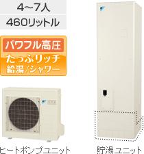 ダイキン(DAIKIN)エコキュート 【EQX46LAFV】 Xシリーズ フルオートタイプ 460L パワフル高圧 たっぷリッチ給湯/シャワ JIS対応