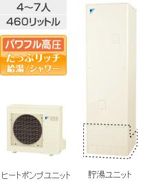 ダイキン(DAIKIN)エコキュート 【EQ46RFHV】 寒冷地 Mシリーズ フルオートタイプ 460L パワフル高圧 たっぷリッチ給湯/シャワ JIS対応