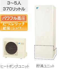 ダイキン(DAIKIN)エコキュート 【EQ37RFHV】 寒冷地 Mシリーズ フルオートタイプ 370L パワフル高圧 たっぷリッチ給湯/シャワ JIS対応