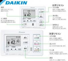 ダイキン(DAIKIN)エコキュート専用に向け 【BRC030B1】 フルオートタイプ用 らくナビリモコン 台所用 浴室用セット