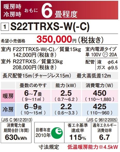 ダイキン(DAIKIN) ルームエアコン 「うるさら7」【S22TTRXS】RXシリーズ 6畳程度