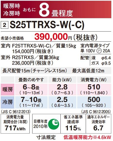 ダイキン(DAIKIN) ルームエアコン 「うるさら7」【S25TTRXS】RXシリーズ 8畳程度 ホワイト/ベージュ