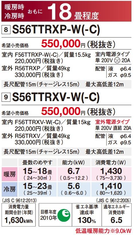 ダイキン(DAIKIN) ルームエアコン 「うるさら7」【S56TTRXV】RXシリーズ 18畳程度 室外電源タイプ200V ホワイト/ベージュ
