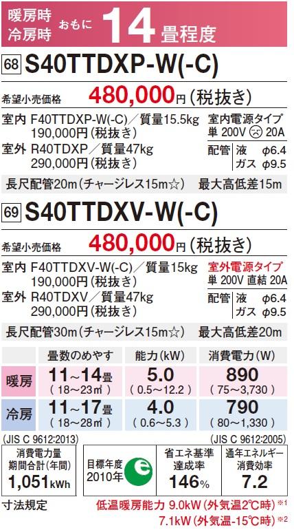 オープニング 大放出セール ダイキン(DAIKIN) ルームエアコン 「うるさら7」【S40TTDXV】DXシリーズ 14畳程度 14畳程度 室外電源タイプ200V ホワイト/ベージュ, かわいい雑貨のお店 まーぶる:84a76079 --- arg-serv.ru