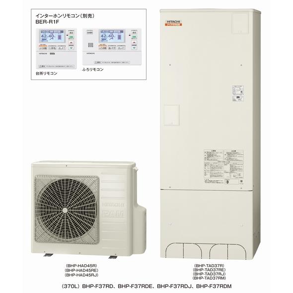 日立 エコキュート BHP-F37RD [水道直圧給湯]フルオート 標準タンク ナイアガラ出湯 一般地仕様 -10℃対応 370L(3~5人用)