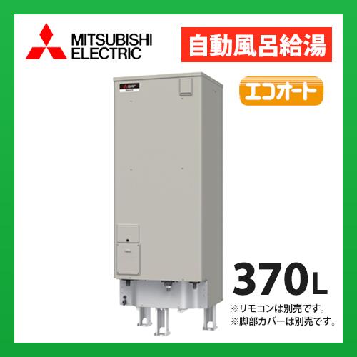 三菱電機 電気温水器 SRT-J37CD5 自動風呂給湯タイプ エコオート 高圧力型170kPa タンク容量 370L (本体のみ) (旧品番 SRT-J37CD4)