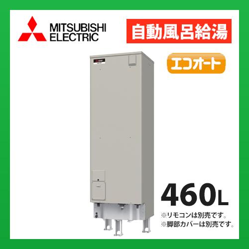 三菱電機 電気温水器 SRT-J46CDH5 自動風呂給湯タイプ エコオート 標準圧力型 タンク容量 460L (本体のみ) (旧品番 SRT-J46CDH4)