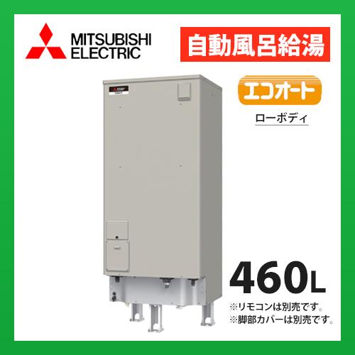 三菱電機 電気温水器 SRT-J46CDM5 自動風呂給湯タイプ エコオート 高圧力型170kPa タンク容量 460L ローボディ (本体のみ) (旧品番 SRT-J46CDM4)