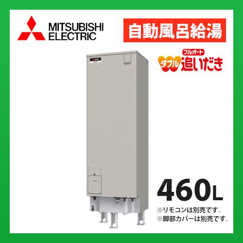 三菱電機 電気温水器 SRT-J46WD5 自動風呂給湯タイプ フルオートダブル追いだき 高圧力型170kPa タンク容量 460L (本体のみ) (旧品番 SRT-J46WD4)
