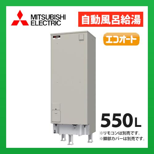 三菱電機 電気温水器 SRT-J55CD5 自動風呂給湯タイプ エコオート 高圧力型170kPa タンク容量 550L (本体のみ) (旧品番 SRT-J55CD4)
