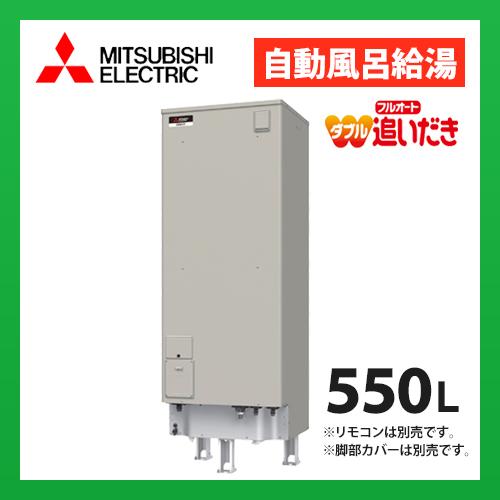 三菱電機 電気温水器 SRT-J55WD5 自動風呂給湯タイプ フルオートダブル追いだき 高圧力型170kPa タンク容量 550L (本体のみ) (旧品番 SRT-J55WD4)