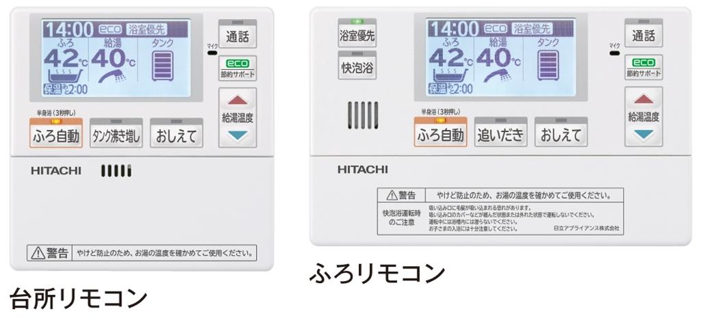 日立 エコキュート 高効率専用HEMSインターホンリモコン BER-R1VH 別売リモコン適用本体: BHP-FV37RD/BHP-FV46RD