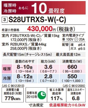 ダイキン(DAIKIN) ルームエアコン 「うるさら7」【S28UTRXS】RXシリーズ 10畳程度 室内電源タイプ100V ホワイト/ベージュ