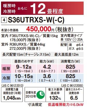ダイキン(DAIKIN) ルームエアコン 「うるさら7」【S36UTRXS】RXシリーズ 12畳程度 室内電源タイプ100V ホワイト/ベージュ