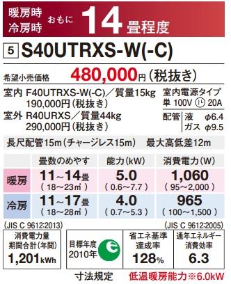 ダイキン(DAIKIN) ルームエアコン 「うるさら7」【S40UTRXS】RXシリーズ 14畳程度 室内電源タイプ100V ホワイト/ベージュ