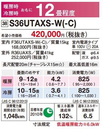 ダイキン(DAIKIN) ルームエアコン 「うるさら7」【S36UTAXS】AXシリーズ 12畳程度 室内電源タイプ100V ホワイト/ベージュ
