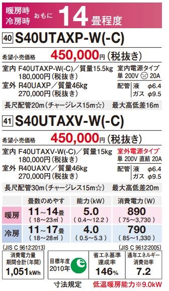 ダイキン(DAIKIN) ルームエアコン 「うるさら7」【S40UTAXV】AXシリーズ 14畳程度 室外電源タイプ200V ホワイト/ベージュ