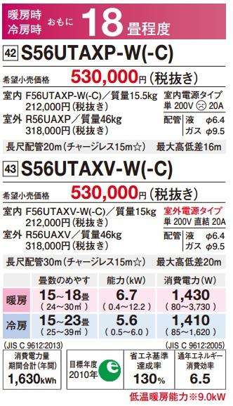 ダイキン(DAIKIN) ルームエアコン 「うるさら7」【S56UTAXP】AXシリーズ 18畳程度 室内電源タイプ200V ホワイト/ベージュ