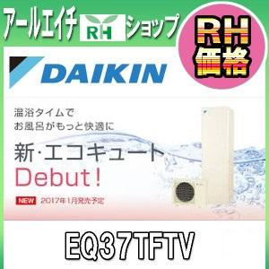 ダイキン エコキュート 最安 EQ37TFTV フルオートタイプ 薄型 パワフル高圧 DAIKIN エコ 給湯 370L