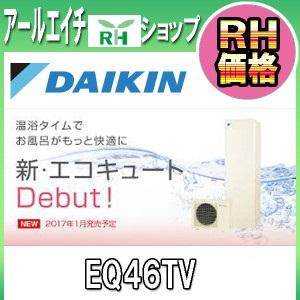 ダイキン エコキュート 最安 EQ46TV 給湯専用らくタイプ 角型 パワフル高圧 DAIKIN エコ 給湯 460L