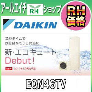 ダイキン エコキュート 最安 EQN46TV 給湯専用らくタイプ 角型 DAIKIN エコ 給湯 460L