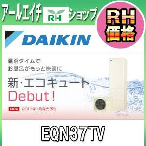 ダイキン エコキュート 最安 EQN37TV 給湯専用らくタイプ 角型 DAIKIN エコ 給湯 370L
