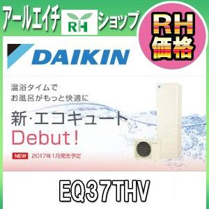 ダイキン エコキュート 最安 EQ37THV フルオートタイプ パワフル高圧 角型 DAIKIN エコ 給湯 370L 寒冷地向け
