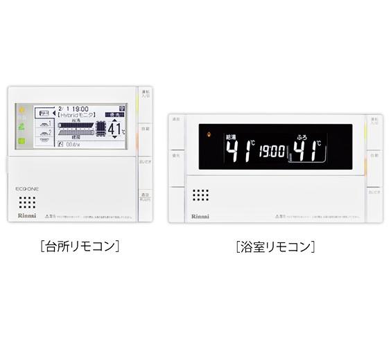 リンナイ ユニバーサルデザインリモコン MBC-231VC インターホンリモコンセット