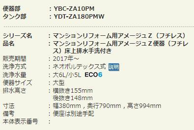 LIXIL INAX マンションリフォーム用 アメージュZ 床上排水 155タイプ 便器部【YBC-ZA10PM】 機能部【YDT-ZA180PMW】寒冷地 手洗付・排水芯:155mm・ECO6・流動方式