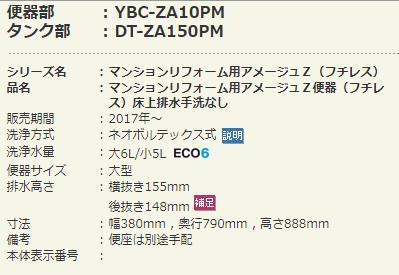 LIXIL INAX マンションリフォーム用 アメージュZ 床上排水 155タイプ 便器部【YBC-ZA10PM】 機能部【DT-ZA150PM】一般地 手洗なし・排水芯:155mm・ECO6・
