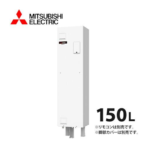 三菱電機 電気温水器 SRG-151E 給湯専用 標準圧力型 ワンルームマンション向け(屋内専用型) マイコン 角形 150L (旧品番 SRG-151C)