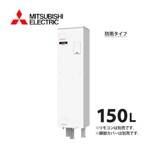 三菱電機 電気温水器 SRG-151E-B 給湯専用 標準圧力型 ワンルームマンション向け(屋内専用型) 防雨タイプ マイコン 角形 150L ※受注生産品